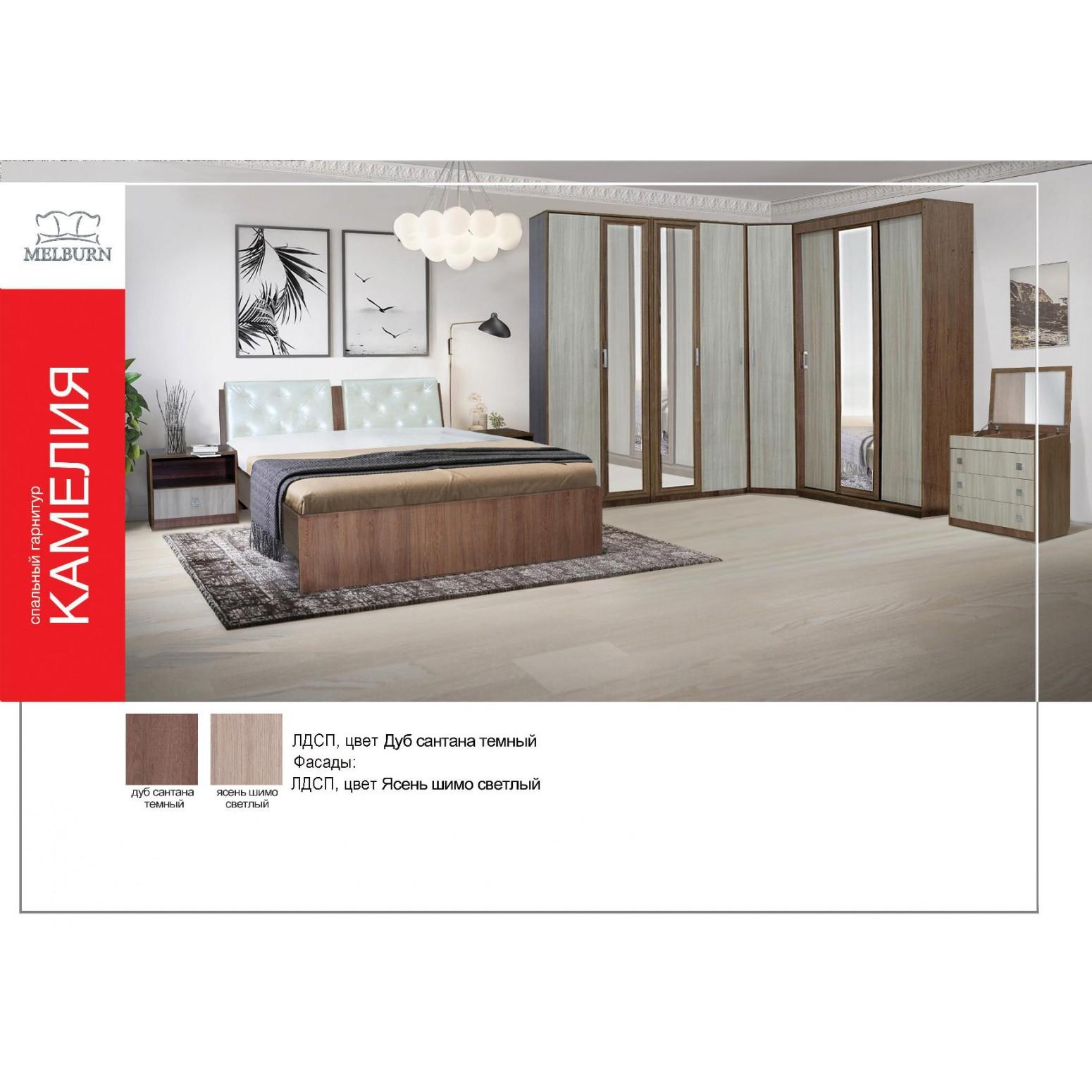 """Спальный гарнитур """"Камелия"""" - Модульная Мебель для спальни"""