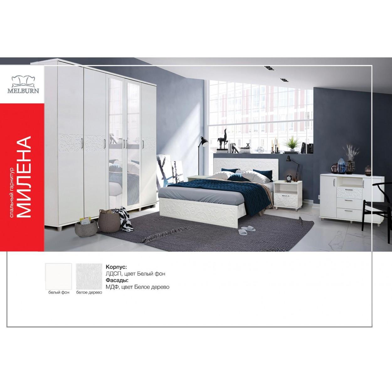 """Спальный гарнитур """"Милена"""" - Модульная мебель для спальни"""